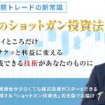 【相場師朗】のショットガン投資法で稼ぐ