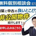 不動産投資の無料相談 武蔵コーポレーション