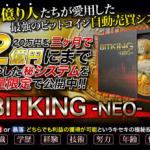 BITKING -NEO- ビットコイン自動売買システムで稼ぐ