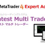 Greatest Multi Trader グレイテスト マルチ トレーダーで稼ぐ