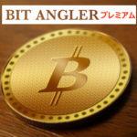 ビットコイン自動取引ツールBIT ANGLERで稼ぐ