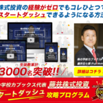 株の学校カブックス 藤井株式投資スタートダッシュ攻略プログラム