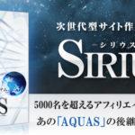 アフィリエイトの収入アップ!サイト制作システムSIRIUS シリウス