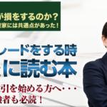 FX取引で勝つ為に 松島修の投資やトレードをする時真っ先に読む本