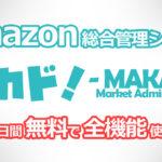 マカド! Amazonせどり管理ツールを使って楽して稼ごう