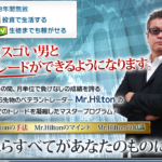 儲けたい、稼ぎたいあなたへ Mr.Hilton 日経225マスタープログラム