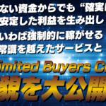 Unlimited Buyers Club 最強物販!即金キャッシュフロー