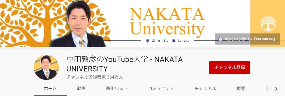 中田敦彦のYouTube大学-NAKATAUNIVERSITY