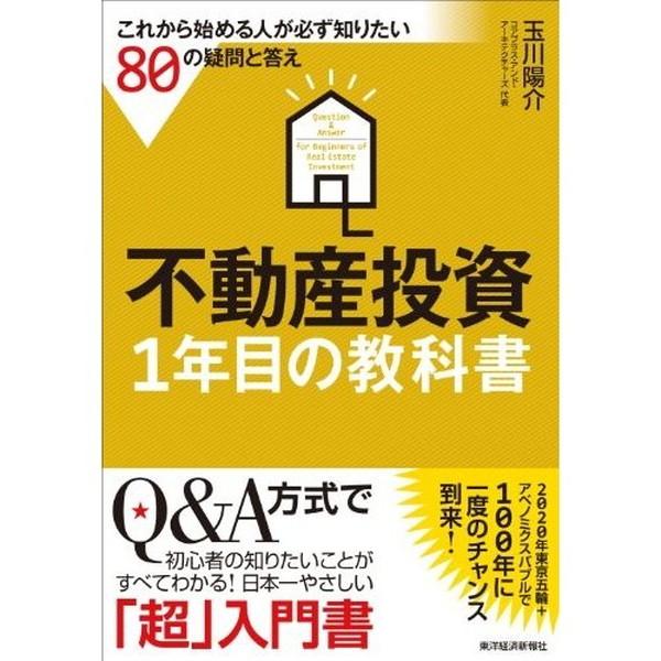 不動産投資 1年目の教科書:これから始める人が必ず知りたい80の疑問と答え