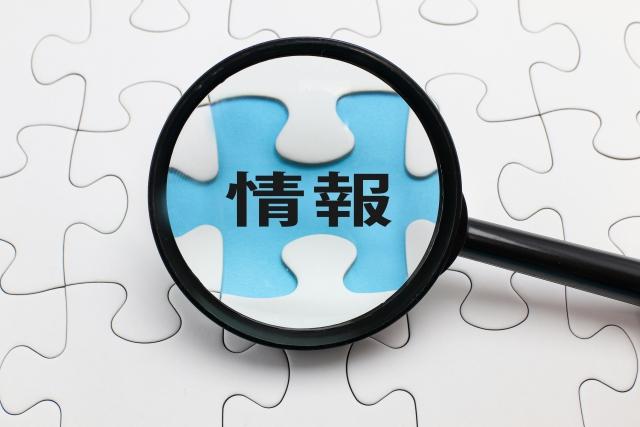 株や投資で必要な情報収集方法、ニュースやIR、掲示板、本物・嘘を見分ける手法