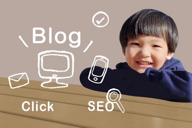 アドセンス、アフィリエイトで収益を上げる、稼ぐブログを作る方法