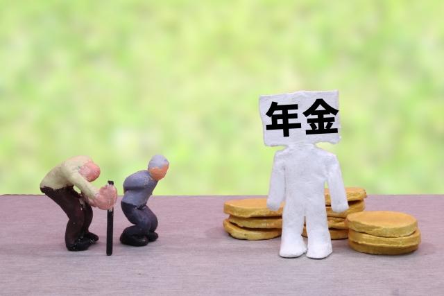 公的年金とは、種類、注意点、受給額について解説、老後の不安を解消