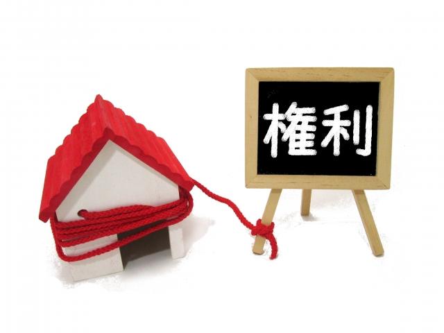 借地権付き戸建て・土地など不動産購入する節税のメリット・デメリット