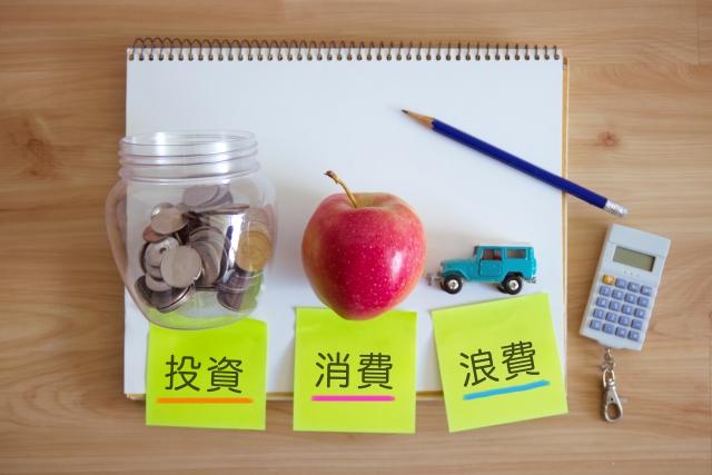 無駄遣いを減らす、防ぐ、なくす、しない、やめる為のやり方や方法を紹介