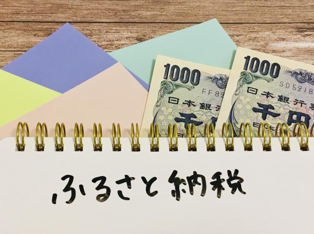 ふるさと納税なら宮崎県都城市!返礼品、税金の使い道など理由を解説